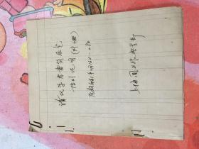 32       1961年上海图书馆典藏部<<清代学者书简展览>>陈列说明及小结、时潘景郑  瞿凤起等都在典藏部   拼眼光了