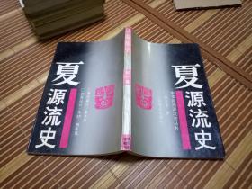 中华民族源流史丛书  夏源流史