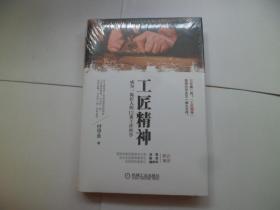 工匠精神:成为一流匠人的12条工作哲学【精装未开封】