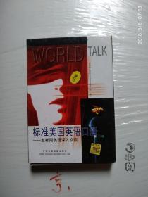 标准美国英语口语-怎样用英语深入交谈(1书+4CD)盒装