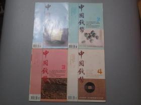 中国钱币(1995年第4期)