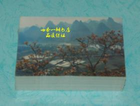 80年代明信片:桂林春来早/日本印刷/整包100张合售