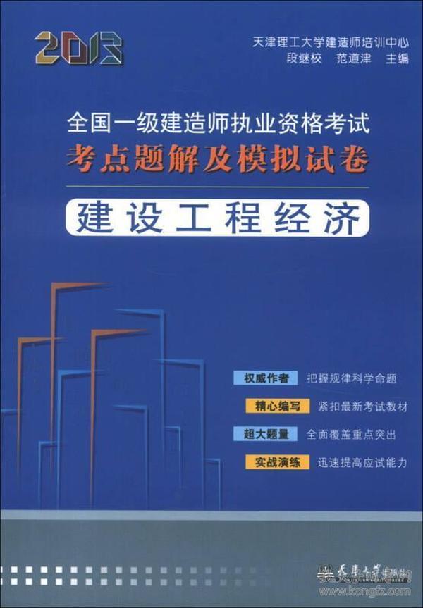 2012全国一级建造师执业资格考试考点题解及模拟试卷:建设工程经济