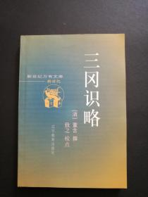 新世纪万有文库:三冈识略(私藏品好)