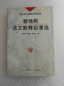 黎锦熙语文教育论著选(黎泽渝签赠本)