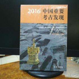 2016中国重要考古发现