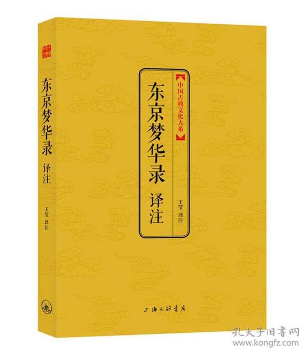 中国古典文化大系 第七辑:东京梦华录译注