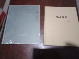 比亚兹莱的异色世界,纸上做戏,全两册合售