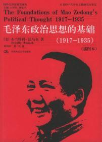 毛泽东政治思想的基础