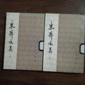 朱舜水集(全二册)1981年一版一印,品好