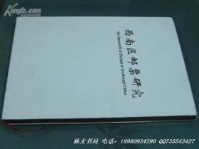西南区邮票研究  (精装本带函套)仅印1000册【03年一版一印】