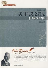 实用主义之我见:杜威在中国