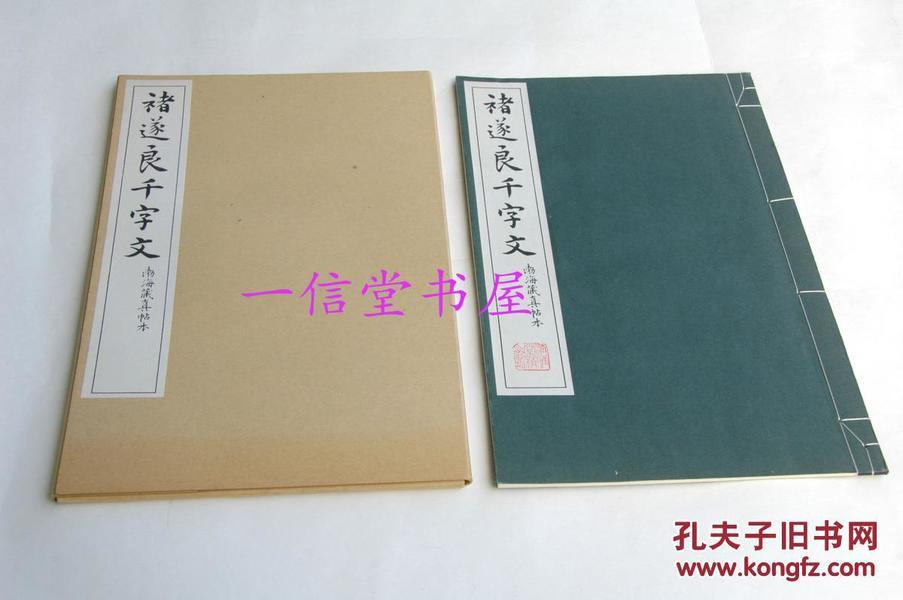 《褚遂良千字文》1函1册全 1976年  原寸大精印珂罗版 清雅堂