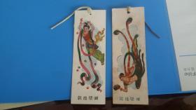 1958彩色版敦煌壁画书签两种