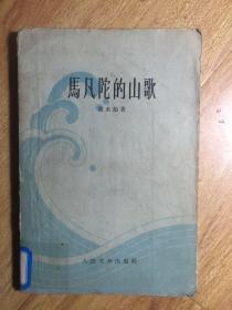 马凡陀的山歌 (诗歌)  华君武多幅插图