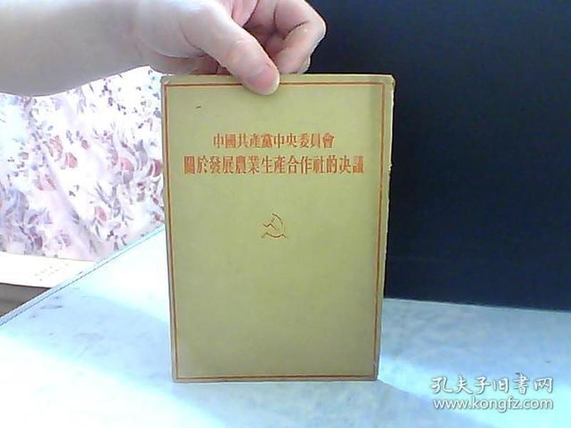 中国共产党中央委员会关于发展农业生产合作社的决议