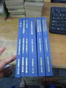 黄念祖居士讲法丛书:全5卷6册