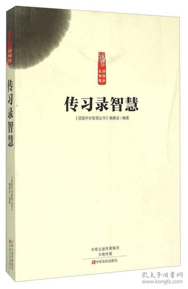 读国学长智慧丛书:传习录智慧
