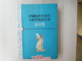 中国隋唐至清代玉器学术研讨会论文集内有少量笔记