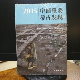 2015中国重要考古发现
