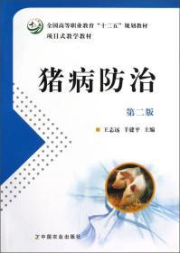 """项目式教学教材·全国高等职业教育""""十二五""""规划教材:猪病防治(第2版)"""