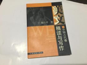 美文精读与写作:中国古代卷  赵昌平签名赠本