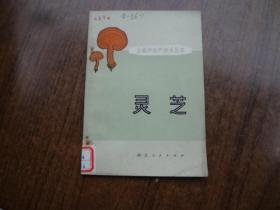 土特产生产技术丛书:灵芝   馆藏9品未阅书   76年一版一印