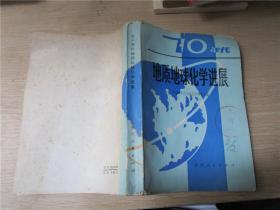 七十年代地质地球化学进展