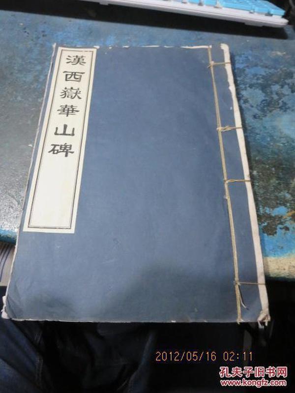 1085    民国碑帖《汉西岳华山碑》原装一册全,白纸大开本