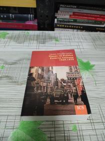MOISES SILVA FERNANDES   MACAU NA POLITICA EXTERNA CHINESA 1949 1979     摩西·费尔南德斯