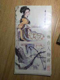 刘继卣人物画(长12开 12张全) 3000册 包邮