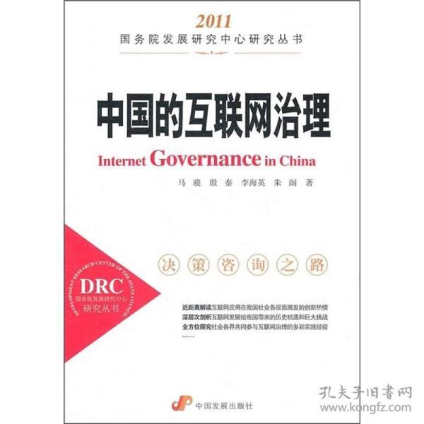 中国的互联网治理