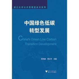 中国绿色低碳转型发展/浙江大学公共管理蓝皮书系列