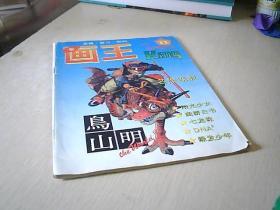 新画王(11)