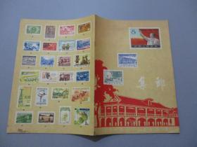 集邮(1960年第2期)