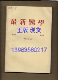 最新医学 1981.12【日文版】