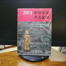 2013中国重要考古发现