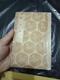 丛书集成初编:《妇人集》1册 民国25年初版印刷 影印本-书品如图
