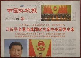 报纸-中国环境报2018年3月19日(国家主席军委主席当选)
