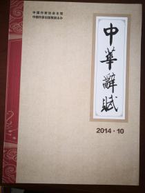 中华辞赋2014年第10期