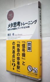 メタ思考トレーニング (PHPビジネス新书)日文原版书