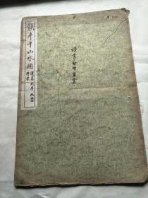 民图线装白纸画册   龚半千山水册(有焕章两字收藏章)