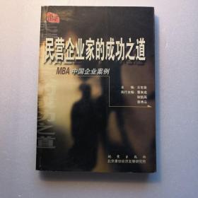 民营企业家的成功之道~MBA中国企业案例