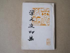 《学大庆印谱》人民美术出版社1977年9月一版一印