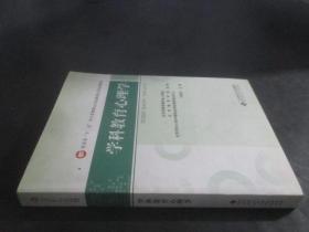 学科教育心理学