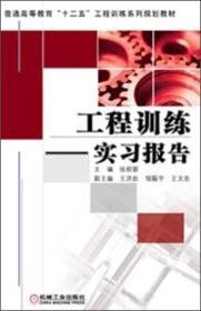 """普通高等教育""""十二五""""工程训练系列规划教材:工程训练·实习报告"""