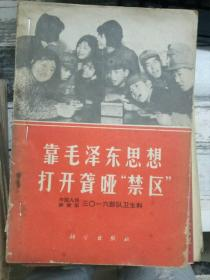 """《靠毛主席思想打开聋哑""""禁区""""》考毛泽东思想无往而不胜、思想不断革命化,才能让更多的聋哑阶级兄弟说话、有热爱人民的感情,就有为人民服务的办法、...."""