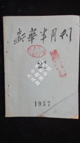 【期刊】新华半月刊 1957年第21期【馆藏】