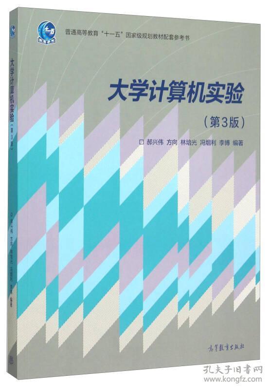 大学计算机实验总结_正版送书签cd-大学计算机实验 专著 郝兴伟[等]编著 da xue ji suan