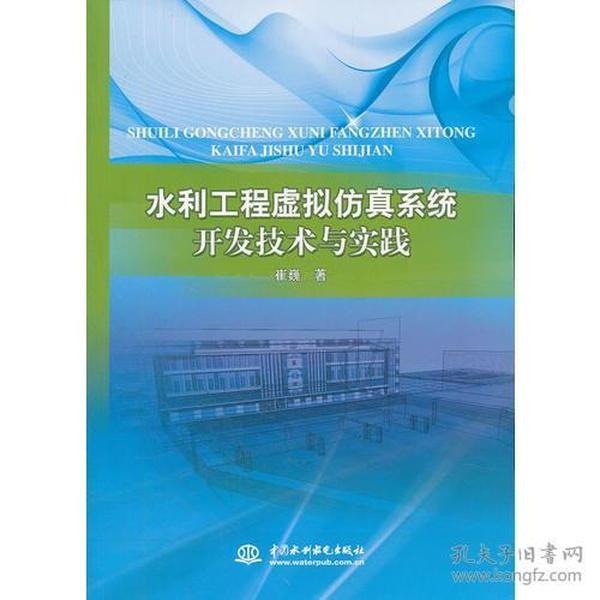 水利工程虚拟仿真系统开发技术与实践